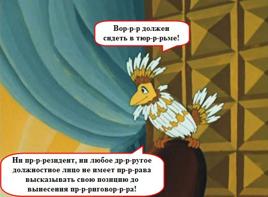Птица-говорун