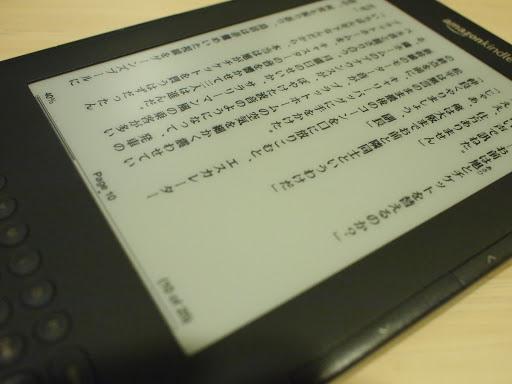 [写真]「自炊」したXMDFファイルをKindleで表示