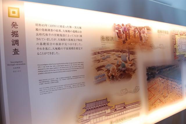 第一次大極殿・発掘状況の展示の写真