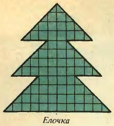 Головоломка на разрезание: Разрежьте Ёлочку и сложите квадрат
