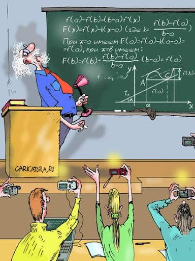 Карикатура: На лекции (наше время)