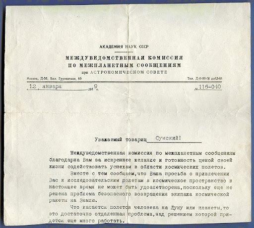 Междуведомственная комиссия по межпланетным сообщениям при Астрономическом совете