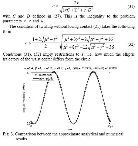 Математическое решение проблемы как вращать хула-хуп?