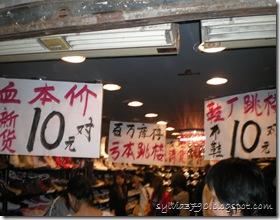 GuangZhou 2009 014