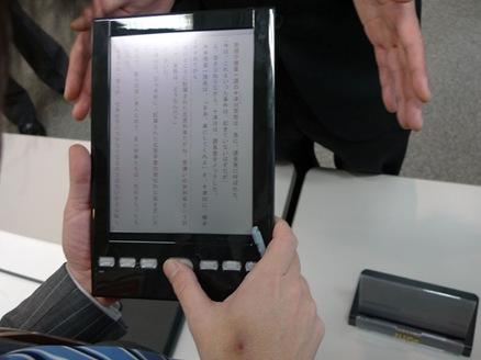 Fujitsu_ebook3