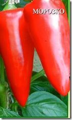 Morozko Pepper