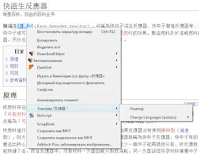 Дополнение Firefox gTranslate. Пример перевода. Китайский