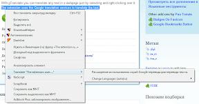 Дополнение Firefox gTranslate. Пример перевода