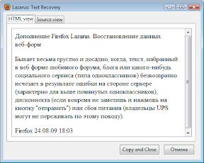 Окно просмотра сохраненного текста базы данных дополнения Firefox Lazarus