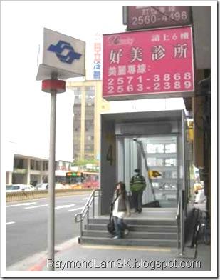 MRT-entrance-logo-Zhong1-Shang1