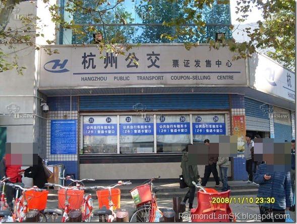 杭州公交票证发售中心