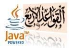 Al-Qowaidu Al-Arba'