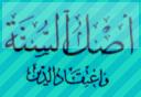 Ashlu as-Sunnah