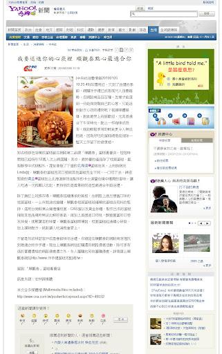 【順觀泰蛋糕】YAHOO新聞報導