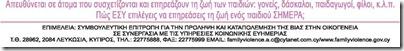 otan_den_koitouses_2