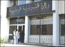 Ministry of education Ministere_educ2