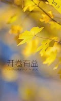 Screenshot of 开卷有益谷歌版