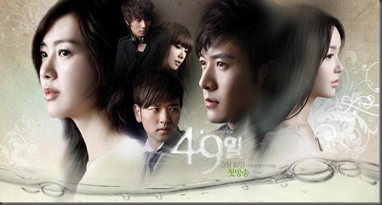 ซีรี่ย์เกาหลี 49 days