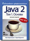 core_java_vol1