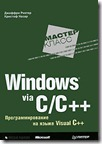 windows_via_c