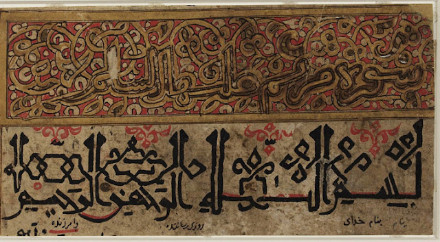 This fragment includes the last verse (110) of the 18th chapter of the Koran entitled surah al-Kahf (the Cave), and is executed in a script called plaited kufic. Calligrapher: unknown. 11th-13th centuries. 20.2 x 10.7 cm. Plaited eastern kufic and Persian naskh scripts. Courtesy of the Library of Congress, African and Middle Eastern Division.