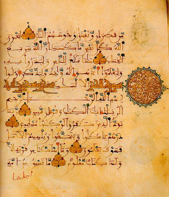 12th century Koran from Andalusia (Spain).