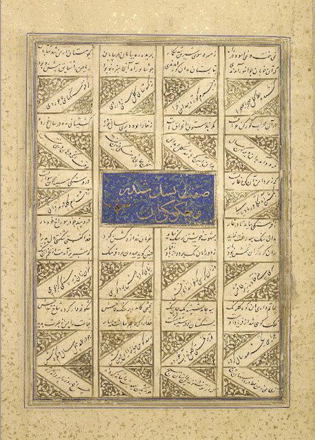 "This page is from the book Khusraw u Shirin, by Nizami. The inscription reads, ""Of the poetry of... Shaykh Awhaduddin Nizami of Ganja... Written by the slave who hopes for divine pardon Ali ibn Hasan al-Sultani in... may God disregard his sins, at the capital Tabriz, may God protect her from catastrophe and calamity."" Calligrapher: Ali ibn Hasan al-Sultani. Iran. Early 15th century. 18.3 x 12.7 cm. Nastaliq script. Courtesy of the Freer Gallery of Art, Smithsonian Institution."