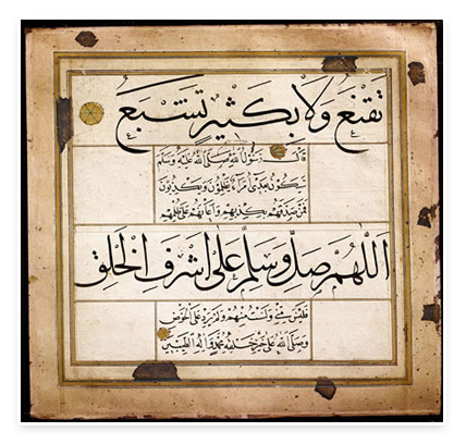 Calligrapher: Dervi Ali. Turkey. 1664 A.D. 20.4 x 21.3 x 1.3 cm. Courtesy of the Sakp Sabanc Museum.