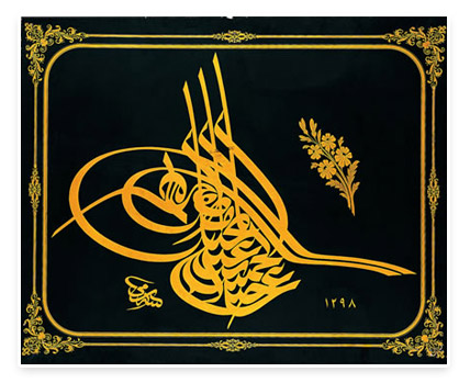 Tura (imperial monogram) of Sultan Abdlhamid II.
