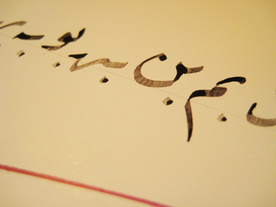 This script was originally devised to write Turkish for the late Ottoman bureaucracy. It is now used broadly across the Arab and Ottoman world for personal correspondence and handwriting.