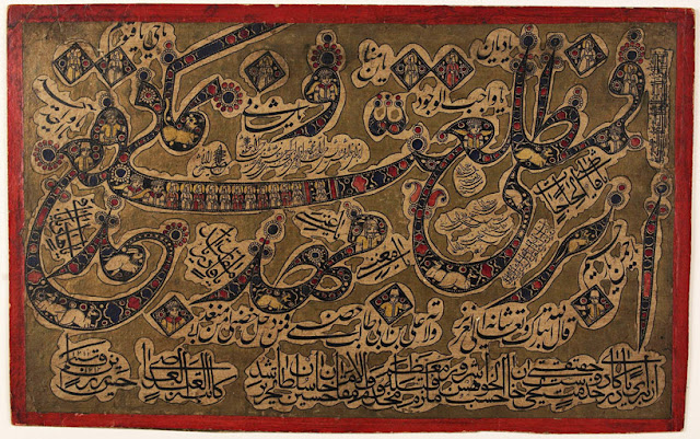 This calligraphic panel executed in black and red on a white ground decorated in gold contains a number of prayers directed to God, the Prophet Muhammad, and his son-in-law 'Ali. The letters of the larger words are executed in nasta'liq script and filled with various decorative motifs, animals, and human figures. The human figures standing side-by-side in the central horizontal letter represent the eleven Shi'i imams and (a kneeling) Imam 'Ali, holding his double-edged sword Dhu al-Fiqar.