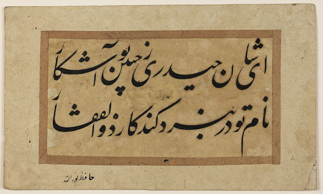 The text of this piece is written in black nasta'liq on a beige paper framed by light brown border cut out and pasted to a larger sheet of paper backed by cardboard.