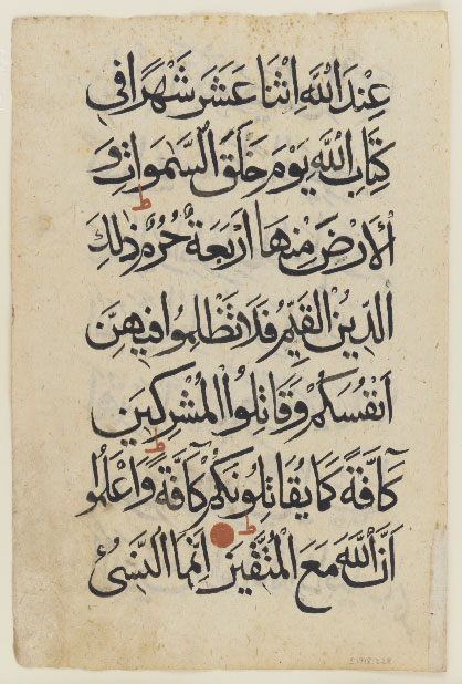 Calligrapher: unknown. India. 19th century. 26.7 x 17.8 cm. Naskh script. Courtesy of the Arthur M. Sackler Gallery, Smithsonian Institution.