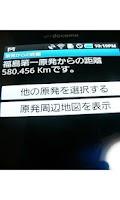 Screenshot of 原発からの距離は?