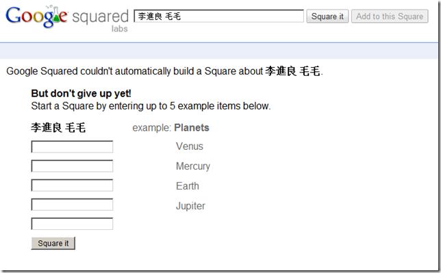 google squared chinese