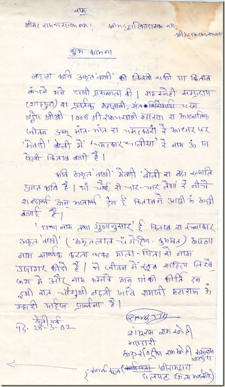 appriciation letters 001 (62)