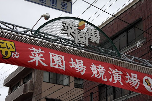 本祭2日目 菜園場競演場  1     D-15650