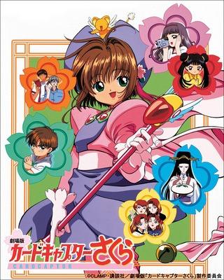 Cardcaptor sakura movies BD