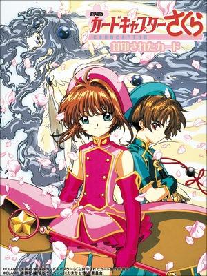 Cardcaptor sakura movies2 BD