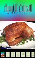 Screenshot of كتاب الطبخ - الاكلات الرئيسية