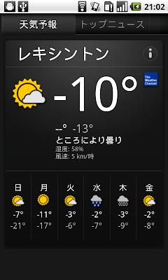 天気予報のスクリーンショット