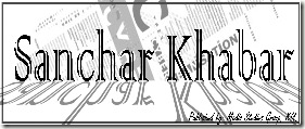 Sanchar Khabar Text (Grayscale)