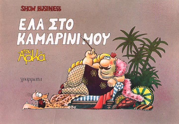 Show Business - Έλα Στο Καμαρίνι Μου