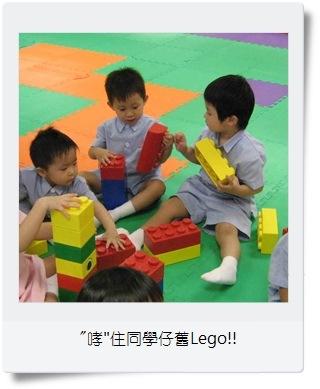 """2009-10-07 14:32 """"哮""""住同學仔舊Lego!!"""