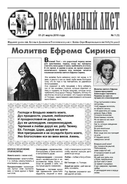 Газета храма святых Космы и Дамиана Православный лист, 1, 2010, 1-я страница.