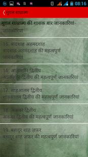 Mughal-Empire 3