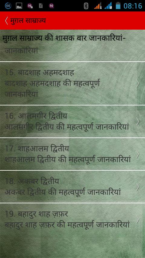 Mughal-Empire 10