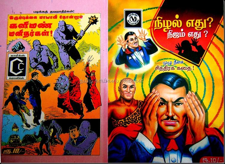 Muthu Comics 312 Mandrake Nizhal Edhu Nijam Edhu