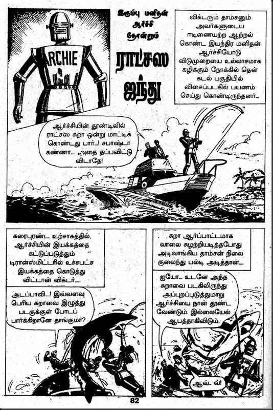 Muthu Comics Issue No 312 Dated Aug 2009 Mandrake Nizhal Edhu- Nijam Edhu Archie Story 1st Page