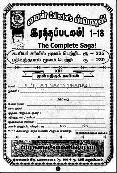 Muthu Comics Issue No 312 Dated Aug 2009 Mandrake Nizhal Edhu- Nijam Edhu Back XIII Spl Form